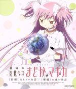 劇場版 魔法少女まどか☆マギカ[前編]始まりの物語/[後編]永遠の物語(Blu-ray Disc)(BLU-RAY DISC)(DVD)