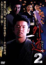 外道 おとこ唄 2(通常)(DVD)