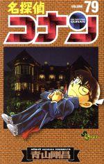 名探偵コナン(79)(サンデーC)(少年コミック)