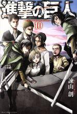 進撃の巨人(10)(マガジンKC)(少年コミック)