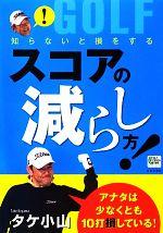 知らないと損をするスコアの減らし方!(GOLF LESSON COMIC BOOK)(単行本)