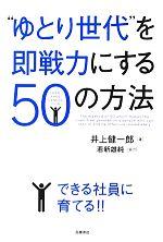 """""""ゆとり世代""""を即戦力にする50の方法(単行本)"""