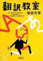 翻訳教室(朝日文庫)(文庫)