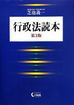 行政法読本 第3版(単行本)