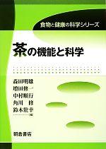 茶の機能と科学(食物と健康の科学シリーズ)(単行本)