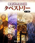 最新世界史図説 タペストリー(単行本)
