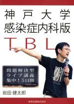神戸大学感染症内科版TBL 問題解決型ライブ講義 集中!5日間(単行本)