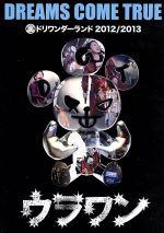 裏ドリワンダーランド 2012/2013(通常)(DVD)