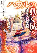 ハウルの動く城 アブダラと空飛ぶ絨毯(徳間文庫)(2)(文庫)