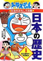 ドラえもんの社会科おもしろ攻略 日本の歴史 旧石器時代~平安時代(ドラえもんの学習シリーズ)(1)(児童書)