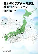日本のクラスター政策と地域イノベーション(単行本)