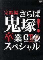 GTO 完結編~さらば鬼塚!卒業スペシャル~(通常)(DVD)