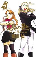 銀の匙 Silver Spoon(7)(サンデーC)(少年コミック)