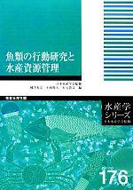 魚類の行動研究と水産資源管理(水産学シリーズ176)(単行本)