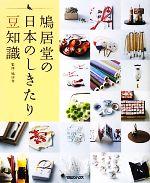 鳩居堂の日本のしきたり豆知識(単行本)