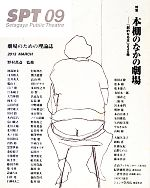 SPT 「劇的なる本」235冊-特集 本棚のなかの劇場(09)(単行本)