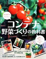 コンテナ野菜づくりの教科書 初心者でもカンタン!(単行本)
