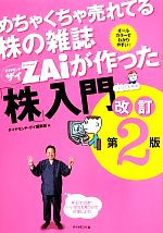めちゃくちゃ売れてる株の雑誌ZAiが作った「株」入門 改訂第2版(単行本)