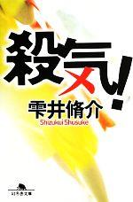 殺気!(幻冬舎文庫)(文庫)