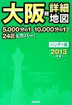 ハンディ版大阪超詳細地図(2013年版)(単行本)