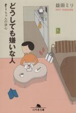 どうしても嫌いな人 すーちゃんの決心(幻冬舎文庫)(文庫)