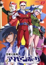 恐竜大戦争アイゼンボーグ VOL.8(通常)(DVD)