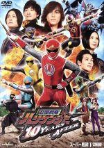 忍風戦隊ハリケンジャー 10 YEARS AFTER(通常)(DVD)