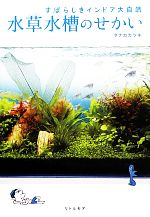 水草水槽のせかい すばらしきインドア大自然(単行本)