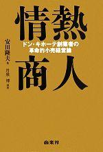 情熱商人 ドン・キホーテ創業者の革命的小売経営論(単行本)