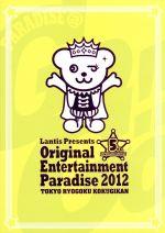 Original Entertainment Paradise -おれパラ- 2012 TOKYO RYOGOKU KOKUGIKAN(通常)(DVD)