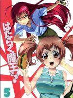 はたらく魔王さま!(5)(Blu-ray Disc)(BLU-RAY DISC)(DVD)