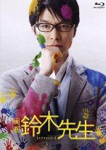 映画 鈴木先生 豪華版(Blu-ray Disc)(BLU-RAY DISC)(DVD)