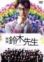 映画 鈴木先生(通常)(DVD)