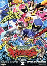スーパー戦隊シリーズ 獣電戦隊キョウリュウジャー VOL.2(通常)(DVD)