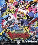 スーパー戦隊シリーズ 獣電戦隊キョウリュウジャー VOL.2(Blu-ray Disc)(BLU-RAY DISC)(DVD)