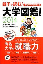 大学図鑑! 親子で読む!有名大学79校のすべて(2014)(単行本)