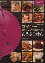 マイヤー電子レンジ圧力鍋でつくるおうちごはん(TATSUMI MOOK)(単行本)