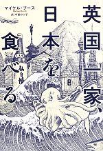 英国一家、日本を食べる(単行本)