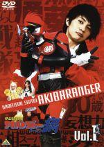 非公認戦隊アキバレンジャー シーズン痛 vol.1(通常)(DVD)