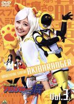 非公認戦隊アキバレンジャー シーズン痛 vol.3(通常)(DVD)