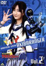 非公認戦隊アキバレンジャー シーズン痛 vol.2(通常)(DVD)