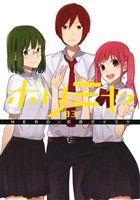 ホリミヤ(3)(GファンタジーC)(大人コミック)