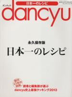 日本一のレシピ 創刊23年の結論。読者と編集部が選ぶdancyu史上最強クッキング2013(プレジデントムック)(単行本)