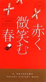 赤く微笑む春(ハヤカワ・ミステリ1870)(新書)