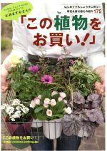 土谷ますみさんの「この植物をお買い!」 はじめてでもじょうずに育つ!草花&寄せ植えの紹介175(単行本)