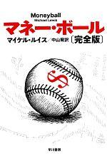マネー・ボール 完全版(ハヤカワ文庫NF)(文庫)