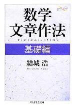 数学文章作法(ちくま学芸文庫)(基礎編)(文庫)