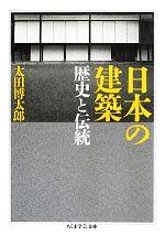 日本の建築 歴史と伝統(ちくま学芸文庫)(文庫)