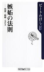 嫉妬の法則 恋愛・結婚・SEX(角川oneテーマ21)(新書)