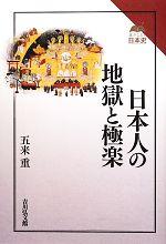 日本人の地獄と極楽(読みなおす日本史)(単行本)